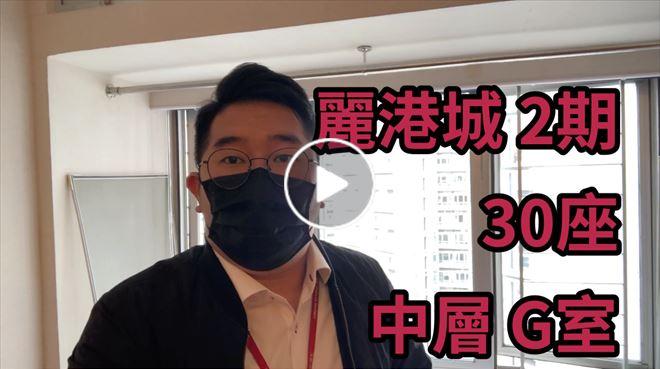 藍田/油塘 麗港城 2期 30座 中層 G室