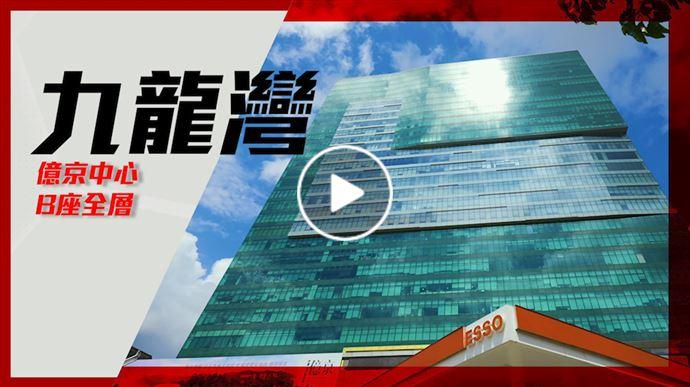 筍盤推介 九龍灣億京中心B座全層