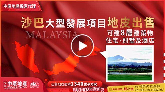 海外尋寶 馬來西亞篇 沙巴地皮出售 可建8層建築物 住宅、別墅及酒店 中原項目部 (中國及海外物業)