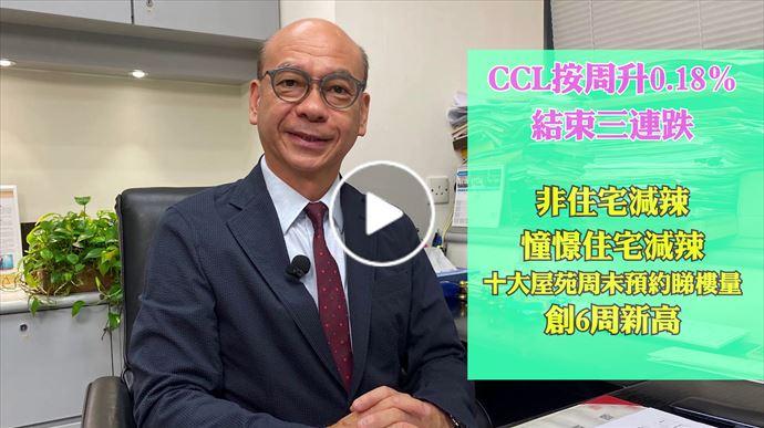 2020年8月21日 CCL結束3連跌 按周升0.18% 中原地產亞太區副主席兼住宅部總裁