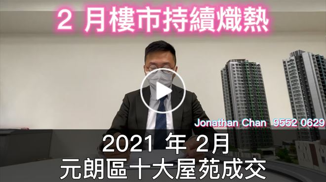 2021年2月 元朗區十大屋苑成交 2月樓市暢旺,延續1月小陽春