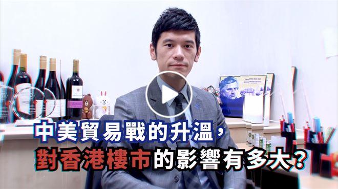 【中原測量師行】 中美貿易戰的升溫, 對香港樓市的影響有多大?