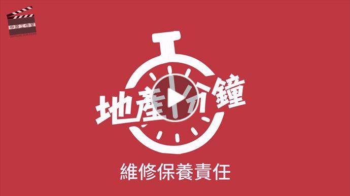 【地產一分鐘】維修保養責任