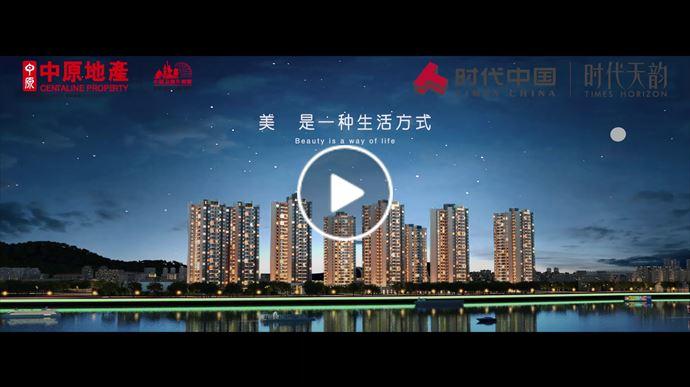 海外尋寶 中國珠海篇 時代天韵 中原項目部 (中國及海外物業)