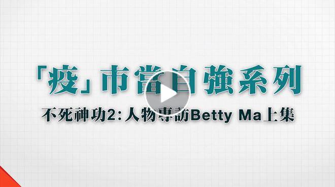 潘總在線 疫市當自強 人物專訪 Betty Ma訪問上集