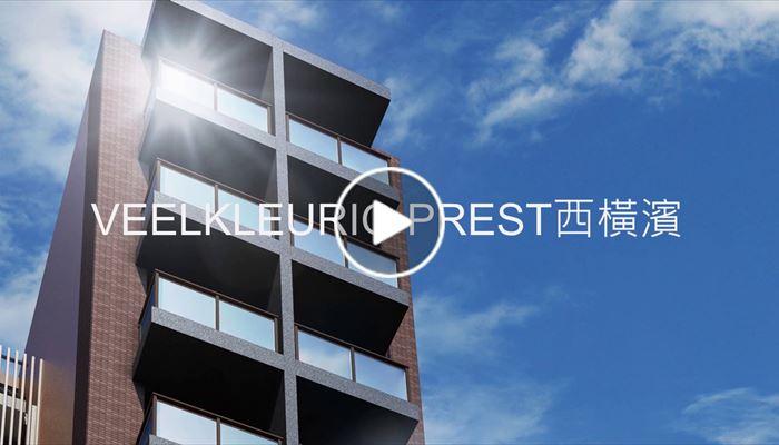 海外尋寶 日本篇 西橫濱 VEELKLEURIG PREST 中原項目部 (中國及海外物業)
