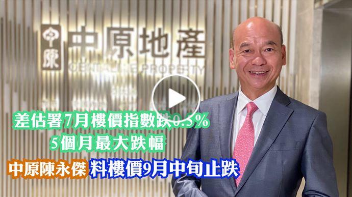 2020年9月1日 7月樓價指數跌0.5% 5個月最大跌幅 中原地產亞太區副主席兼住宅部總裁