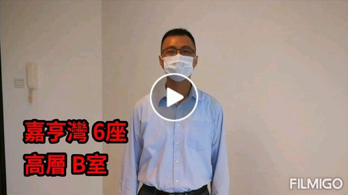 鯉景/嘉亨/逸濤/西灣河 嘉亨灣 6座 高層 B室