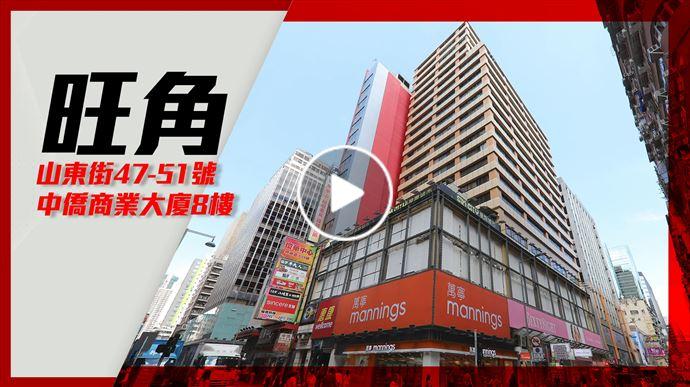 獨家招標 旺角中僑商業大廈8樓全層