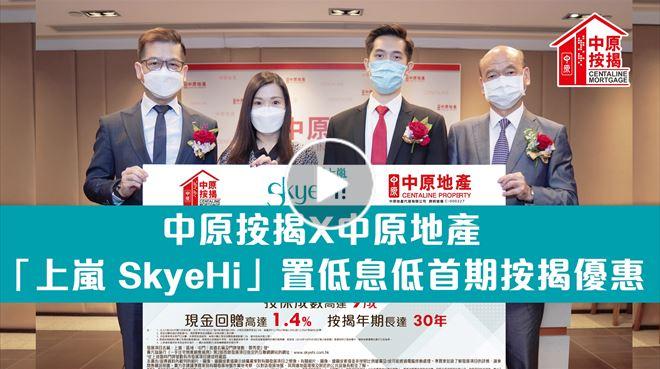 上嵐按揭優惠記者會 精華片段 (20 JUL 2021)