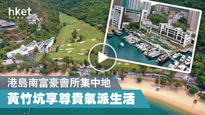【飛躍港島南】 港島南富豪會所集中地 黃竹坑享尊貴氣派生活 影片來源: HKET