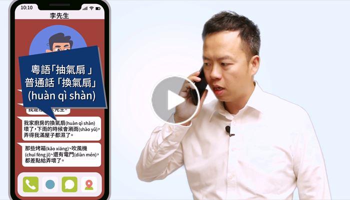 【租務專員查理】租管普通話 – 實戰篇(維修)