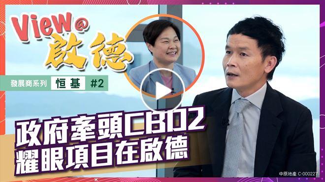 View@啟德 發展商系列 恒基第二集 政府牽頭CBD2 耀眼項目在啟德