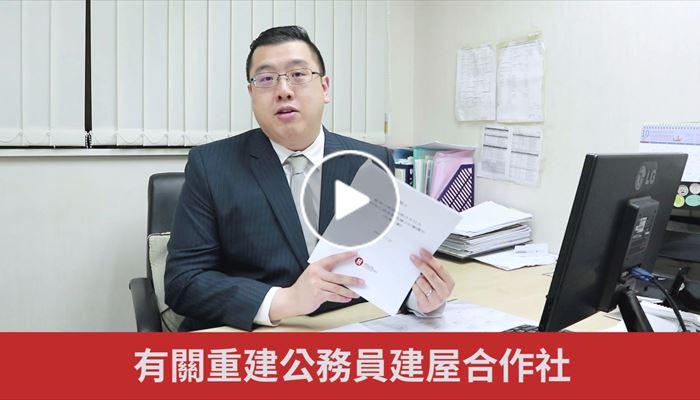【施政報告前瞻】公務員合作社
