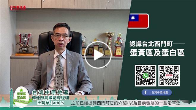 移民服務 台灣篇 認識台北西門町──蛋黃區及蛋白區 中原項目部 (中國及海外物業)