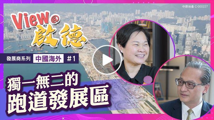 View@啟德 發展商系列 中國海外第一集 獨一無二的跑道發展區