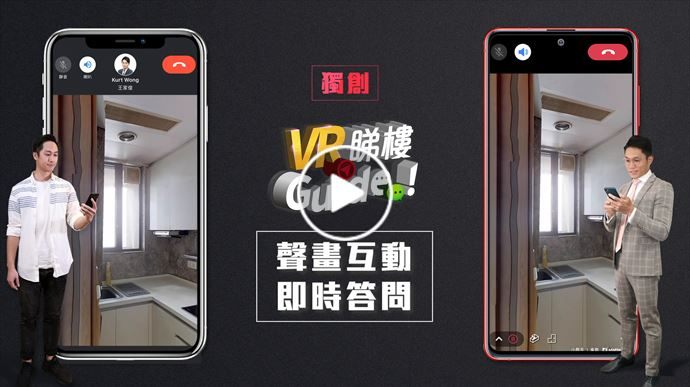 中原 VR睇樓Guide