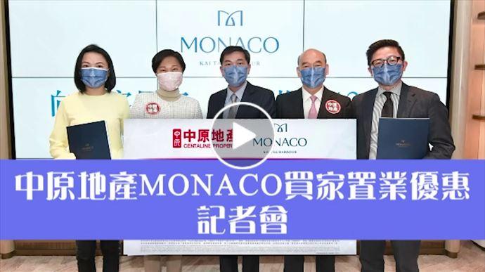 中原推MONACO置業優惠 租轉買享STEM學習課程資助 價值$5,000 名額5個 中原地產亞太區副主席兼住宅部總裁