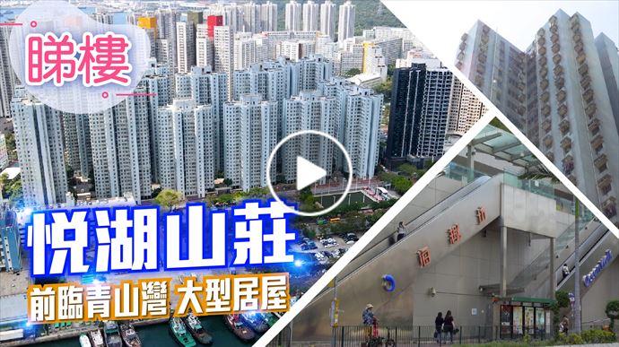 屯門 悅湖山莊 Yuet Wu Villa