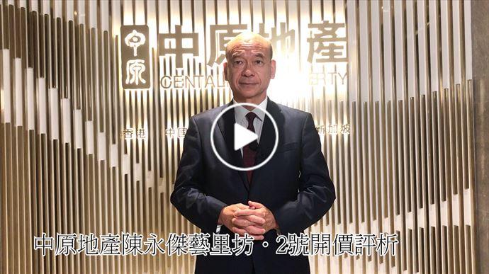 2020年9月10日 藝里坊‧2號開價評析  中原地產亞太區副主席兼住宅部總裁