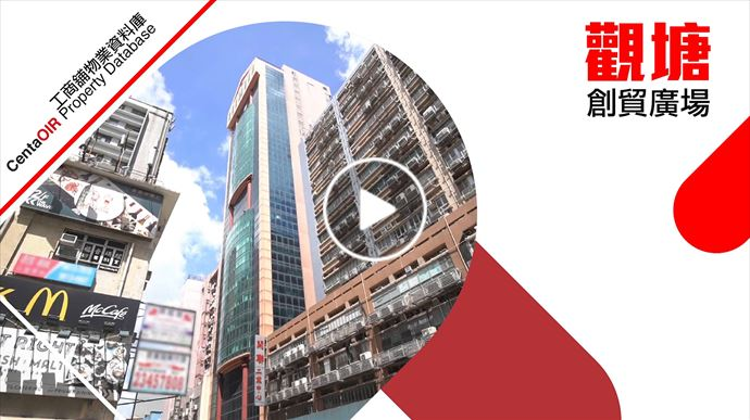 物業資料庫 觀塘 創貿廣場