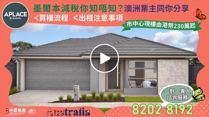 海外尋寶 澳洲篇 購買澳洲墨爾本House & Land (一) 好處編 - 平、大、有得揀 中原項目部 (中國及海外物業)