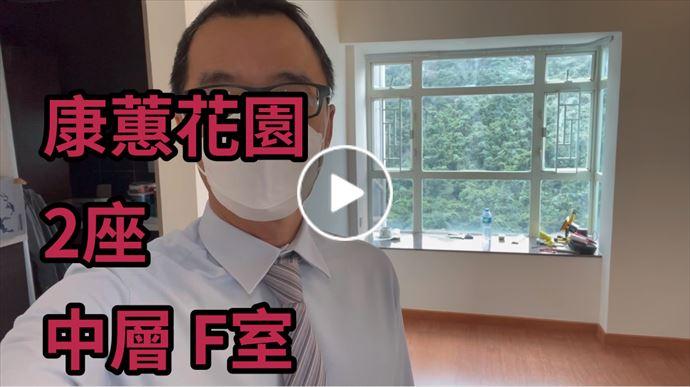 鰂魚涌/康怡 康蕙花園 2座 中層 F室