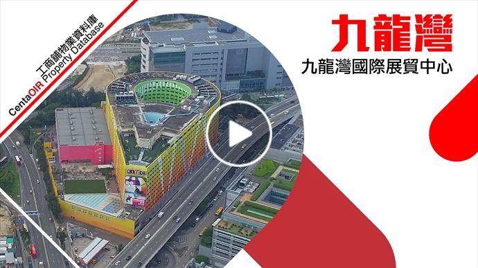 物業資料庫 九龍灣九龍灣國際展貿中心