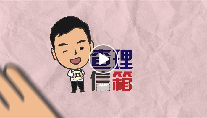 【租務專員查理】查理信箱 - 政府部門