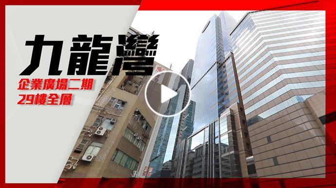 獨家代理 九龍灣企業廣場二期29樓全層