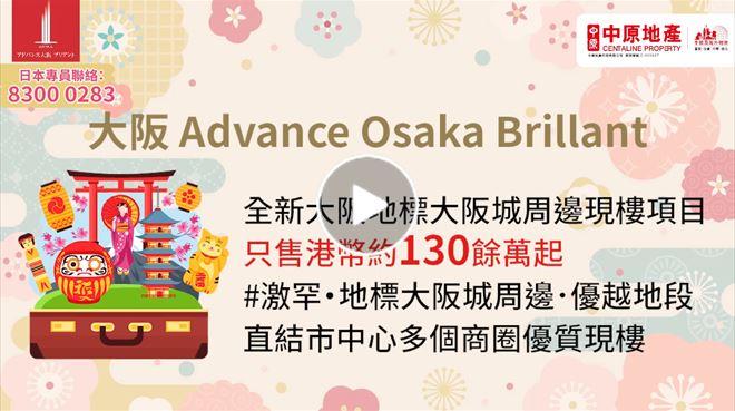 海外尋寶 日本篇 全新大阪地標大阪城周邊現樓項目 | 現場實景為你介紹 中原項目部 (中國及海外物業)