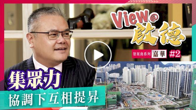 View@啟德 發展商系列 嘉華國際第二集 集眾力 協調下互相提昇