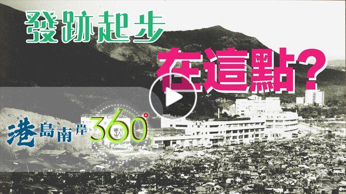港島南岸360º - 發跡起步在這點?