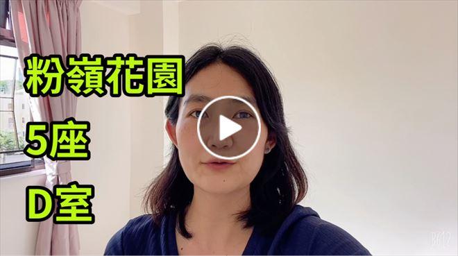 上水/粉嶺 粉嶺花園 5座 D室