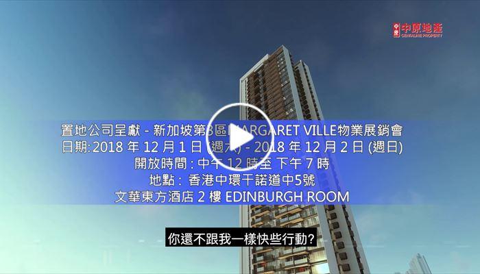 海外尋寶 新加坡篇 第3區 Margaret Ville 中原項目部 (中國及海外物業)
