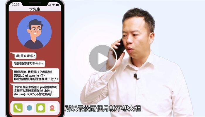 【租務專員查理】 租管普通話 – 實戰篇(按金)