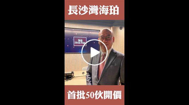 2020年9月17日 長沙灣[海珀]首批50伙開價  中原地產亞太區副主席兼住宅部總裁