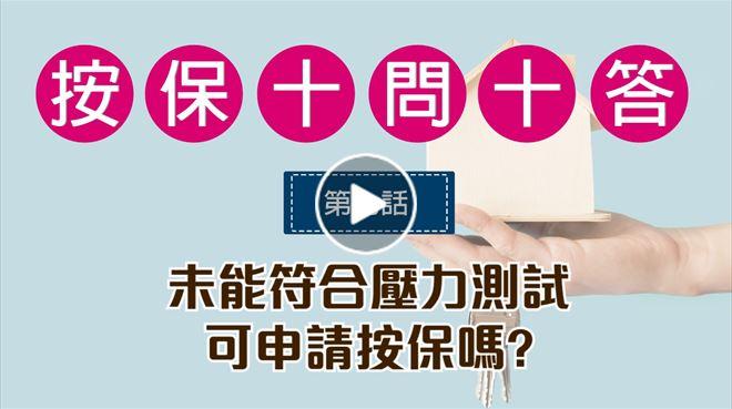 【按揭快趣智識】 按保十問十答EP7 未能符合壓力測試可申請按保嗎? (30 June 2021)