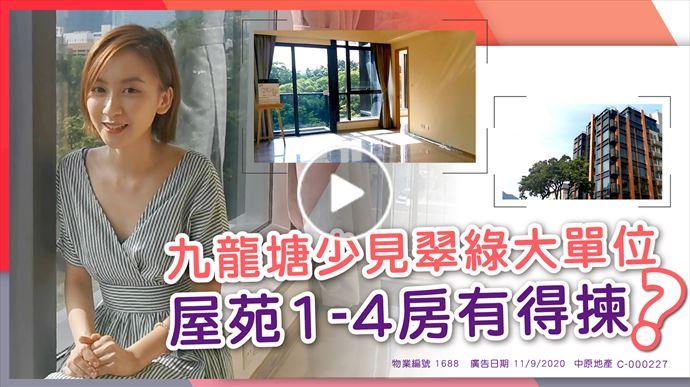 代理Chilli好介紹  九龍 塘 少見翠綠大單位 屋苑1-4房有得揀?