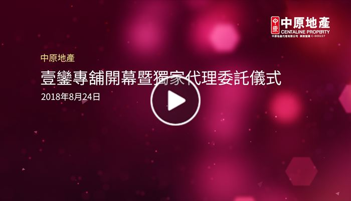 中原地產 壹鑾專舖開幕暨獨家代理委託儀式 2018年8月24日