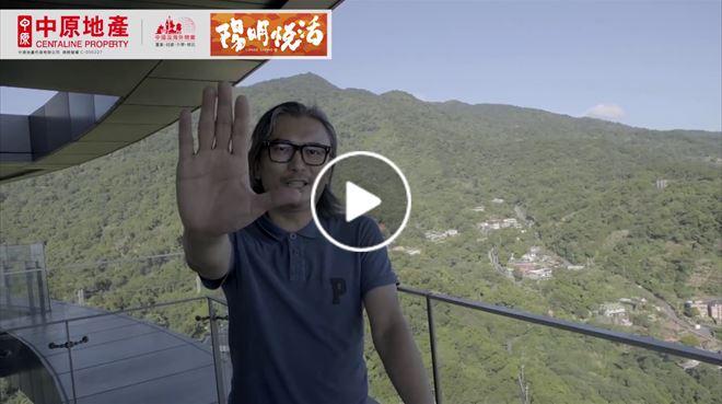 海外尋寶 台灣篇 陽明悦活 中原項目部 (中國及海外物業)