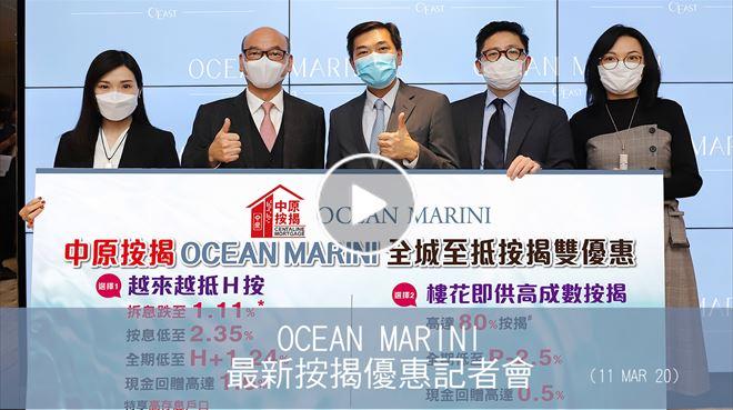 【OCEAN MARINI】 全新按揭優惠記者會 精華片段 (11 MAR 2020)