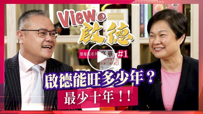 View@啟德 發展商系列 嘉華國際第一集 啟德能旺多少年? 最少十年!