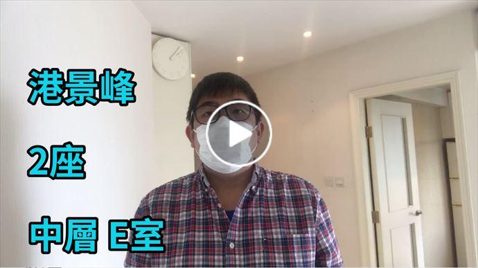 尖沙咀/佐敦 港景峰 2座 中層 E室