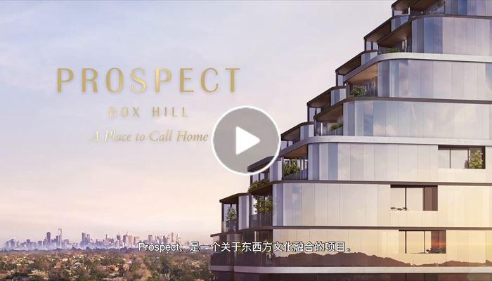 海外尋寶 澳洲篇 澳洲 墨爾本 Prospect Box Hill 中原項目部 (中國及海外物業)