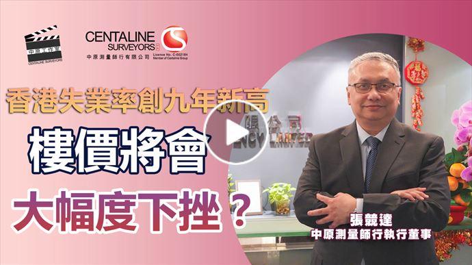 香港失業率創九年新高 樓價將會 大幅度下挫?│中原測量師行