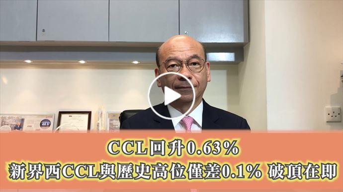 2021年6月16日 新界西CCL創歷史次高 與高位只欠0.1% 破頂在即 中原地產住宅部總裁