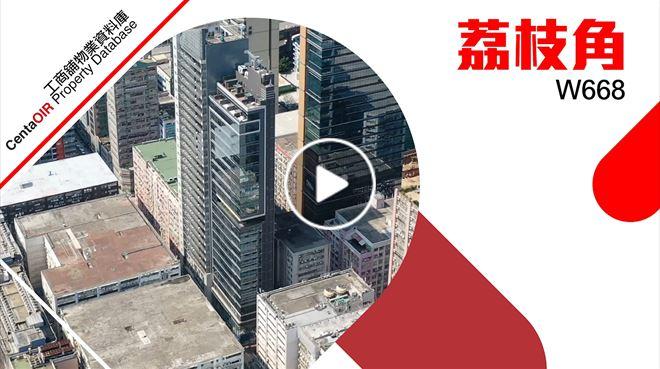 物業資料庫 荔枝角 W668