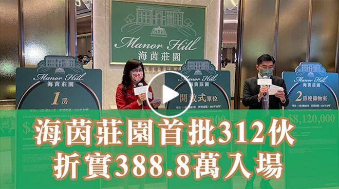 【新盤開價直擊】 海茵莊園入場價388.8萬 平絕將軍澳 中原地產住宅部總裁