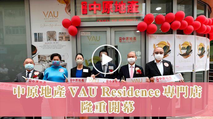 中原地產 VAU Residence專舖 隆重開幕 中原地產住宅部總裁